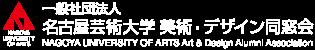 一般社団法人 名古屋芸術大学美術・デザイン同窓会